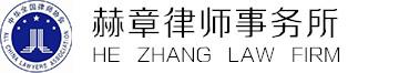 赫章县律师事务所logo